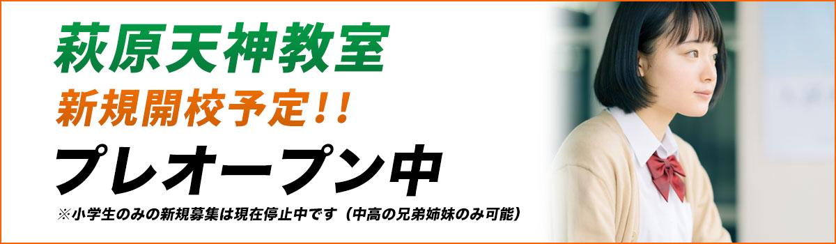 堺市南区に3月新規開校